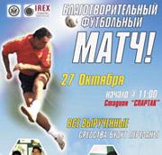 futbolplakat_ru_ed.jpg