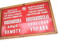 Новопавловская сельская управа
