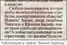 belyiparohod-copy.jpg