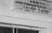 Bishkek elevator