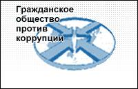 Kyrgyz human rights organization