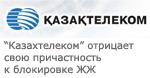kazakhtelecom.jpg