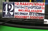 42 bus