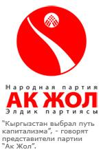 Ak Jol logo