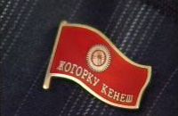 Jogorku Kenesh badge