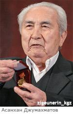 Asanhan Jumahmatov