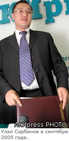 Ulan Sarbanov 2005