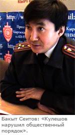 Bakyt Seitov MIA Bishkek