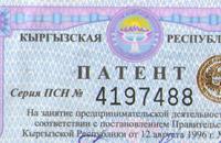 Kyrgyz Patent