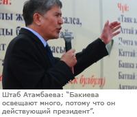 atambaev22