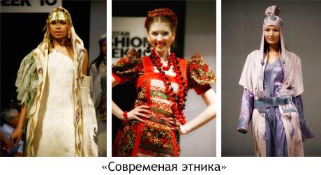 2010_03_16_fw_sovremennaya_etnika