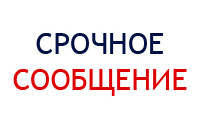 2007-10-26_srochno