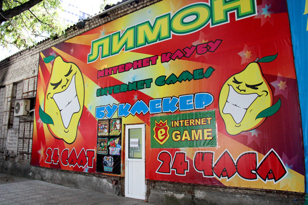 Казино В Кыргызстане Запрет