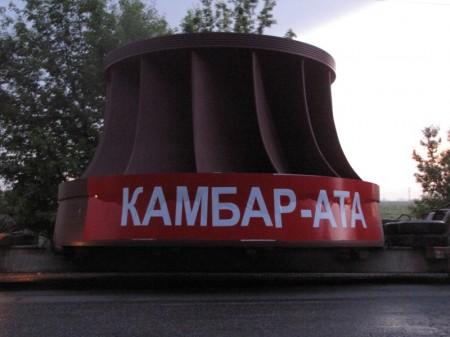 "турбина на ГЭС ""Камбарата-2"", входящий с ""Камбарата-1"" в Средненарынский каскад ГЭС"