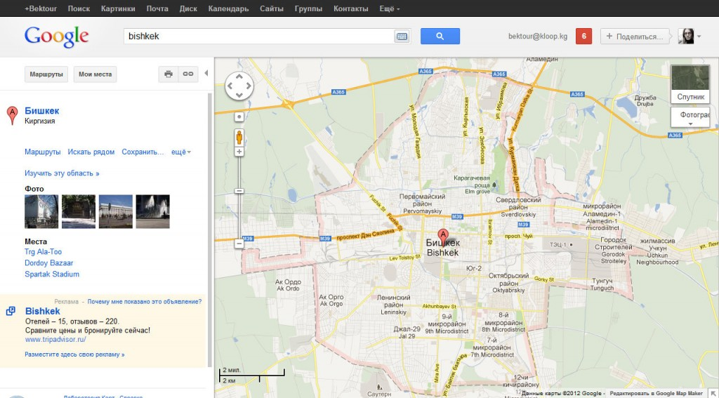 Google Maps Online - Download