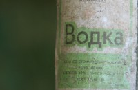 Бутылка советской водки