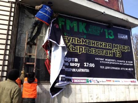 Демонтаж баннеров на Русском драмтеатре