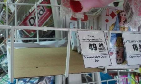 Пустые полки для презервативов