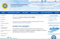 Поисковая система сайта генпрокуратуры не смогла найти запрашиваемое Положение