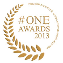 #ONE MAGAZINE AWARDS-2013 @ Клубный ресторан