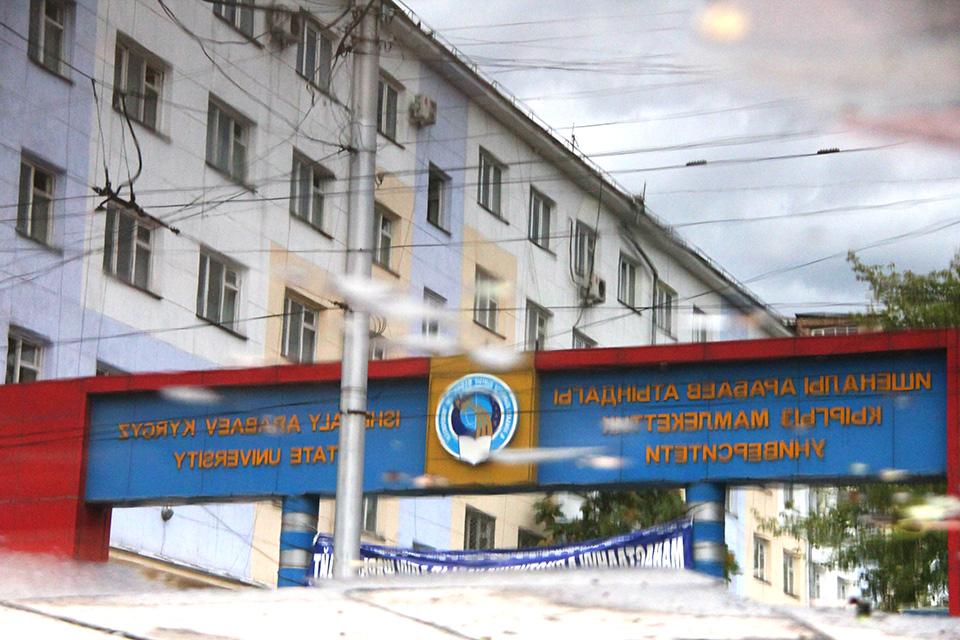 Кыргызский государственный университет им. Арабаева.