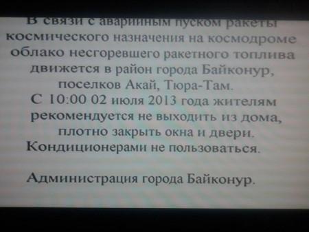Объявление властей с рекомендациями по телевизору.