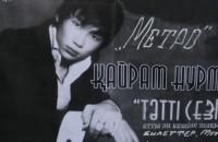 Афиша концерта Кайрата Нуртаса. Декабрь 2008 год.