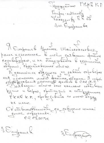 omuraliev-letter