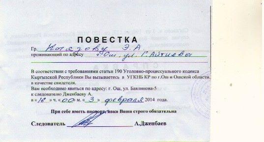 Повестка, адресованная Кыязову от ГКНБ.
