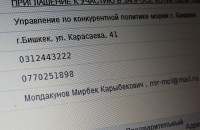 Мирбек Молдакунов не смог раскрыть детали тендера