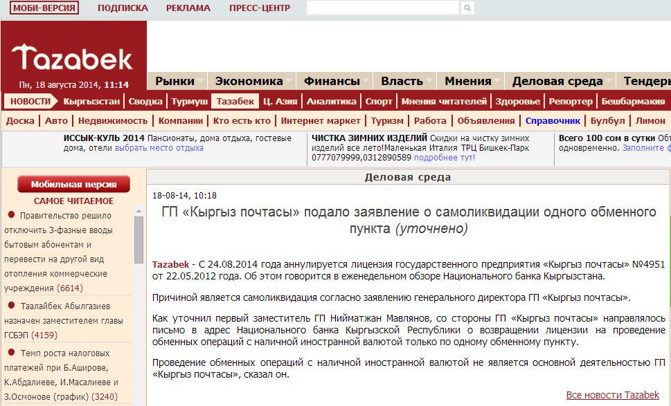 Скриншот 18.08.2014 112048