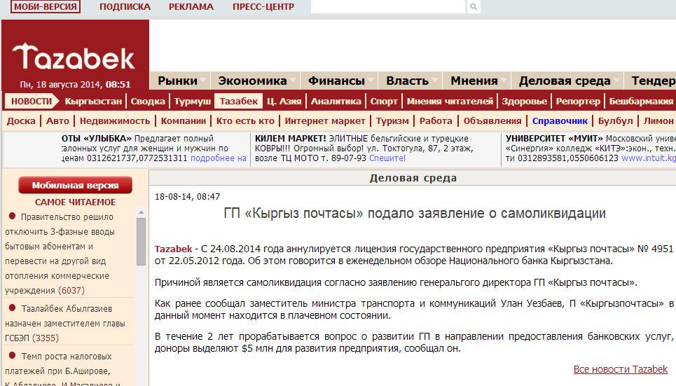 Скриншот 18.08.2014 112052-001