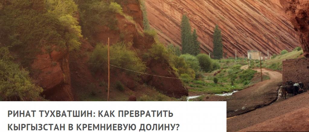 kyrgyzstan-silicon