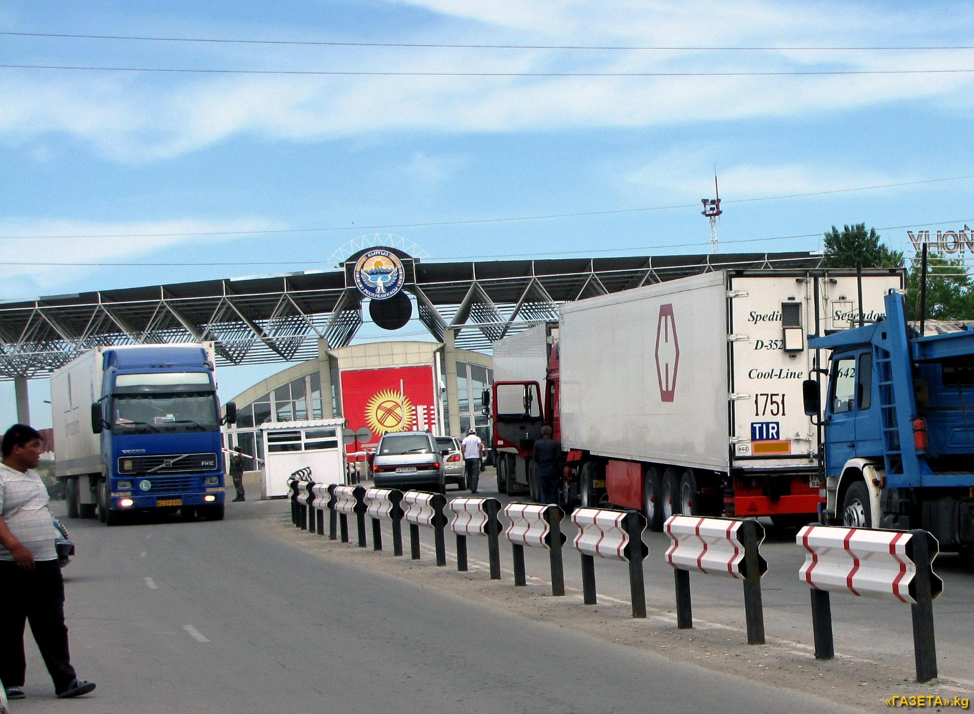 Пункт пропуска на кыргызско-казахской границе. Фото: Gazeta.kg.