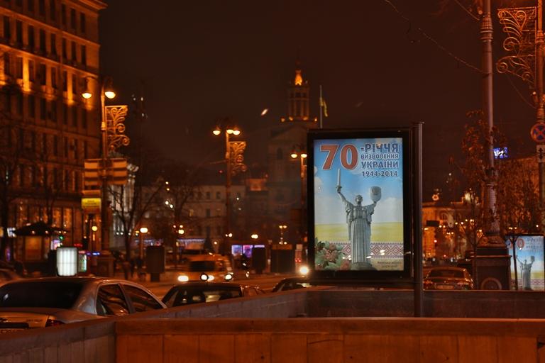 Посвященные 70-летию освобождения Украины от сил нацистской Германии биллборды сегодня можно встретить в самом центре Киева