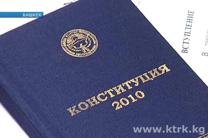 Конституция Кыргызстана. Источник фото: ОТРК