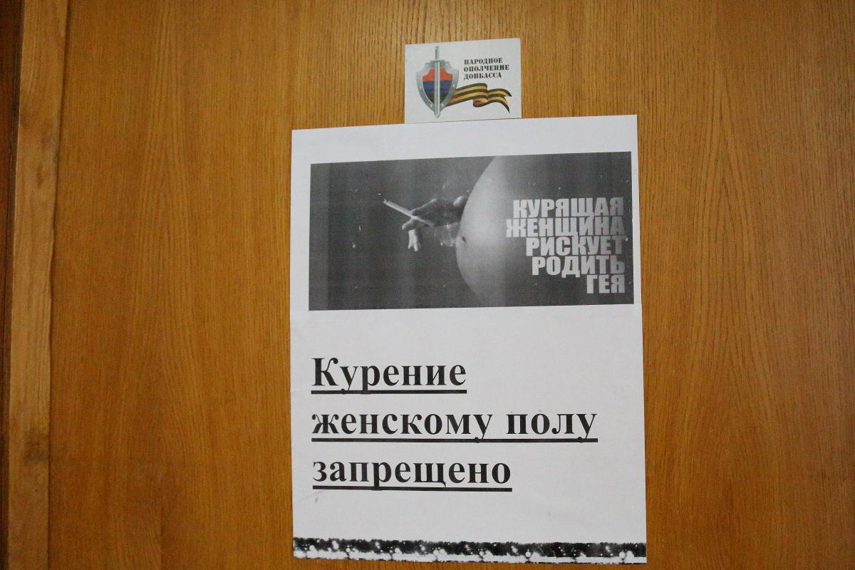 Надпись на двери туалета в здании руководства  ДНР.