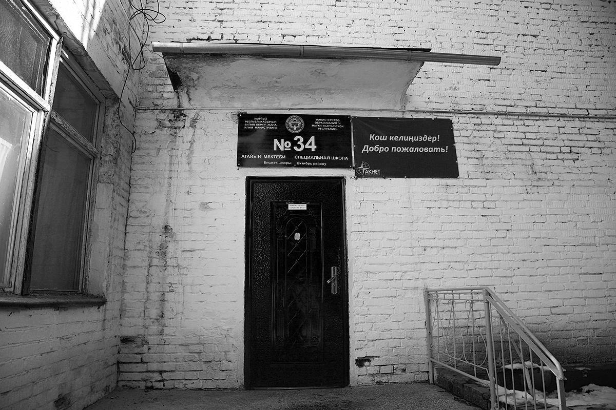Бишкекская вспомогательная школа №34.