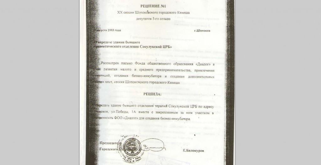 """Нажмите на изображение, чтобы посмотреть полный пакет документов о передаче здания фонду """"Диалог""""."""