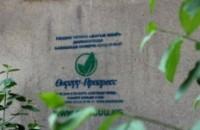 Реклама Онугуу-Прогресс