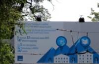 Реклама СДПК