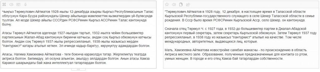 """Перевод с кыргызского фрагмента биографии Чингиза Айтматова из """"Википедии""""."""