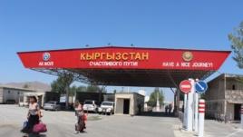 КПП на кыргызско-узбекской границе.