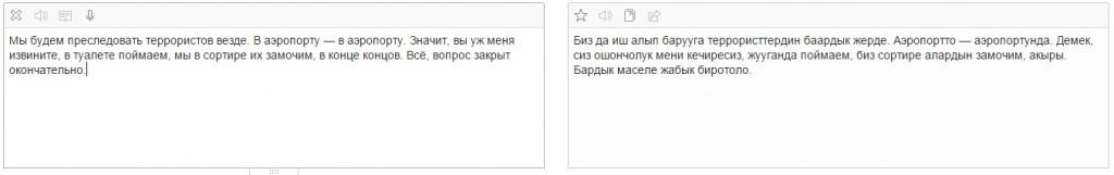 Фрагмент выступления Владимира Путина от 24 сентября 1999 года - перевод с русского.