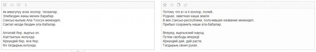 """Фрагмент гимна Кыргызской Республики, переведенный """"Яндекс.Переводчиком"""" с кыргызского на русский язык."""