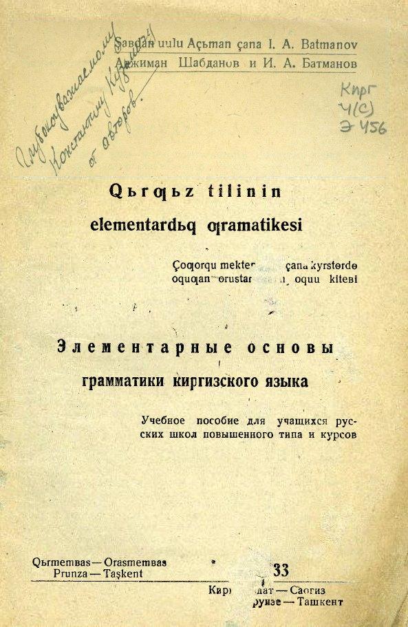 Обложка учебника кыргызской грамматики, 1930-е годы. Фото прислал Бахтияр Шаршеев.