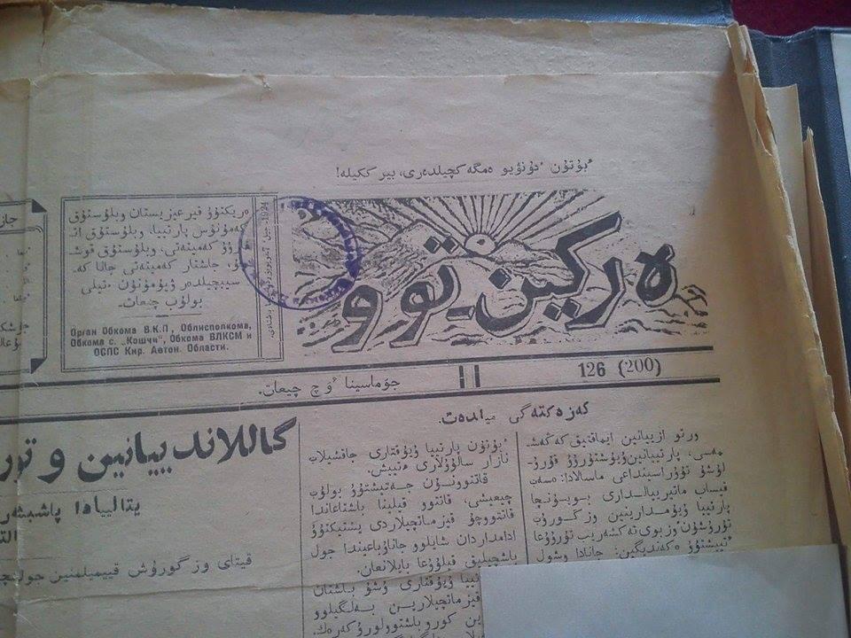 """Газета """"Эркин Тоо"""", выпуск 1926 года — пока ещё с использованием арабской письменности."""