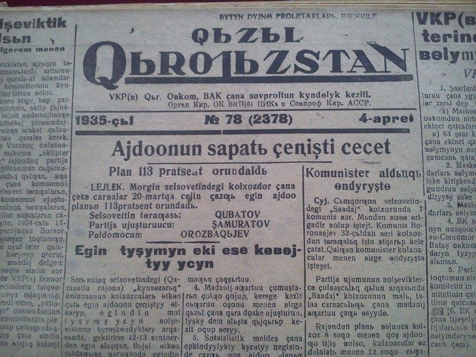 """Первая полоса газеты """"Кызыл Кыргызстан"""" (""""Qьzьl Qьrƣьzstan"""") от 4 апреля 1935 года."""