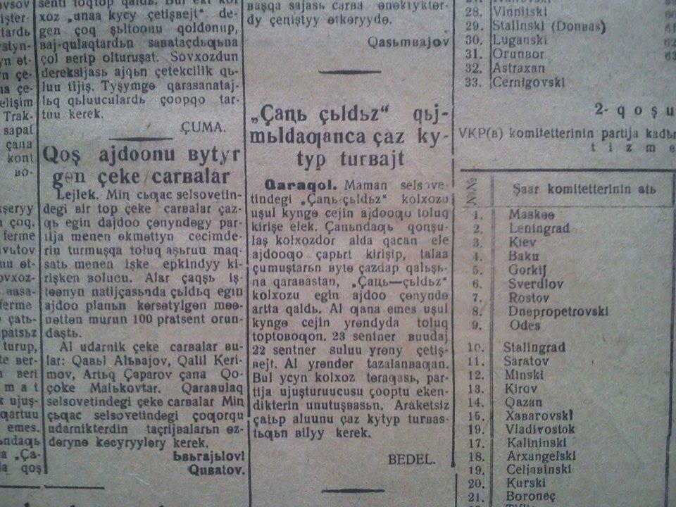 """Обратите внимание на необычную яналифскую строчную """"ʙ"""" в заголовке слева."""
