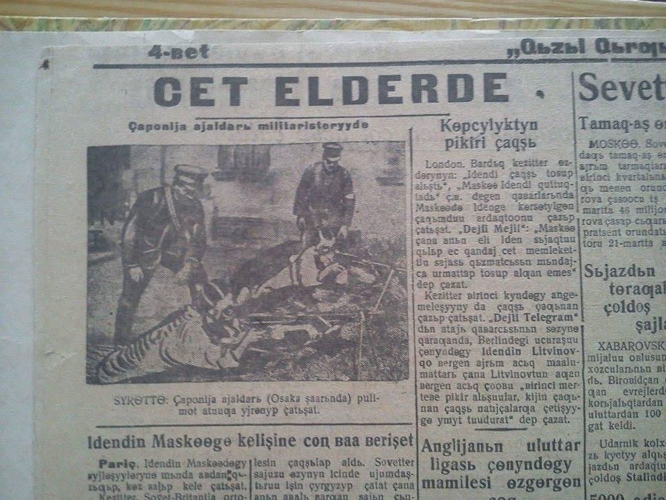"""На этом фото видно, как буква """"C"""" использовалась вместо сегодняшней """"Ч"""". Заголовок """"Cet elderde"""" сегодня писался бы """"Чет элдерде"""" (""""За рубежом"""")."""